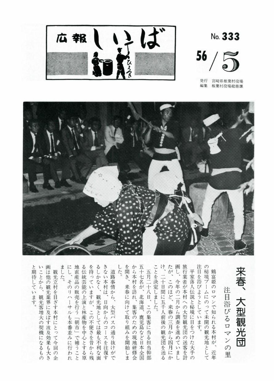 広報 しいば 第333号 1981年5月発行の表紙画像