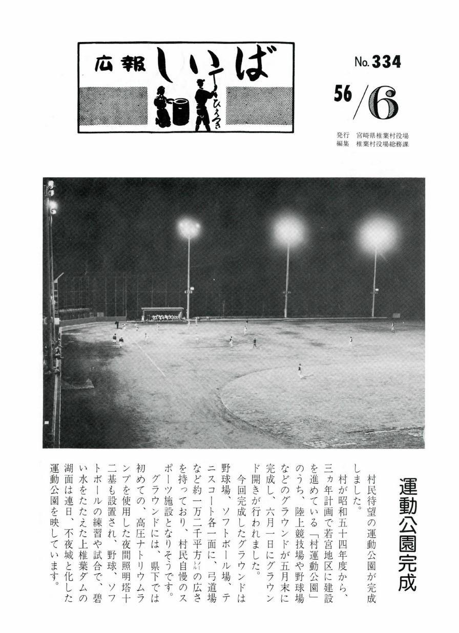 広報 しいば 第334号 1981年6月発行の表紙画像