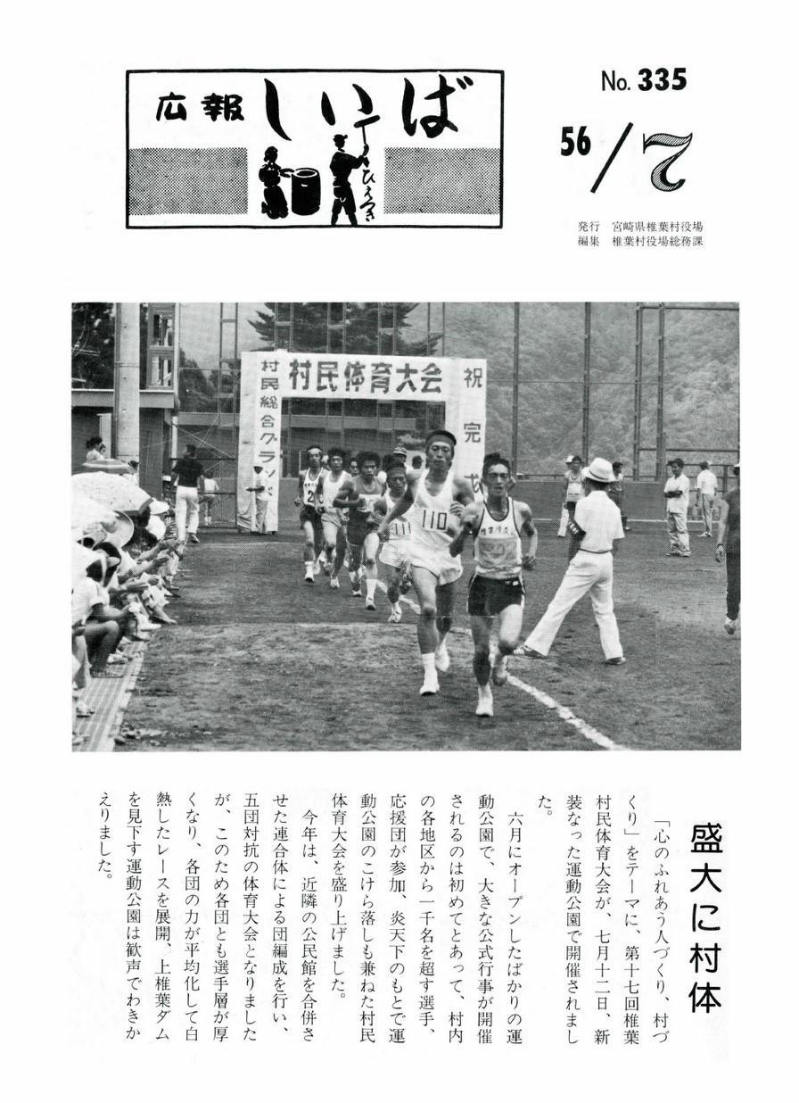 広報 しいば 第335号 1981年7月発行の表紙画像