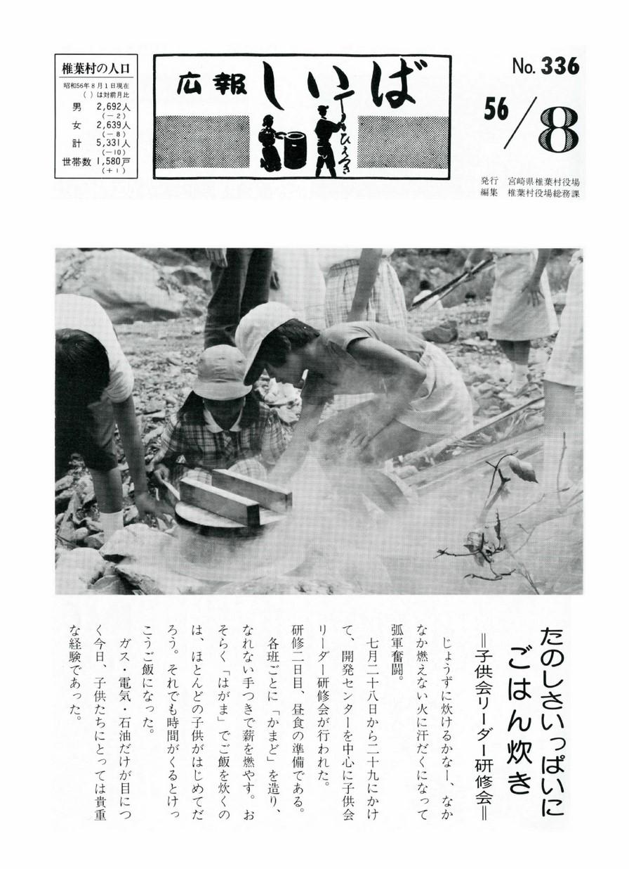 広報 しいば 第336号 1981年8月発行の表紙画像