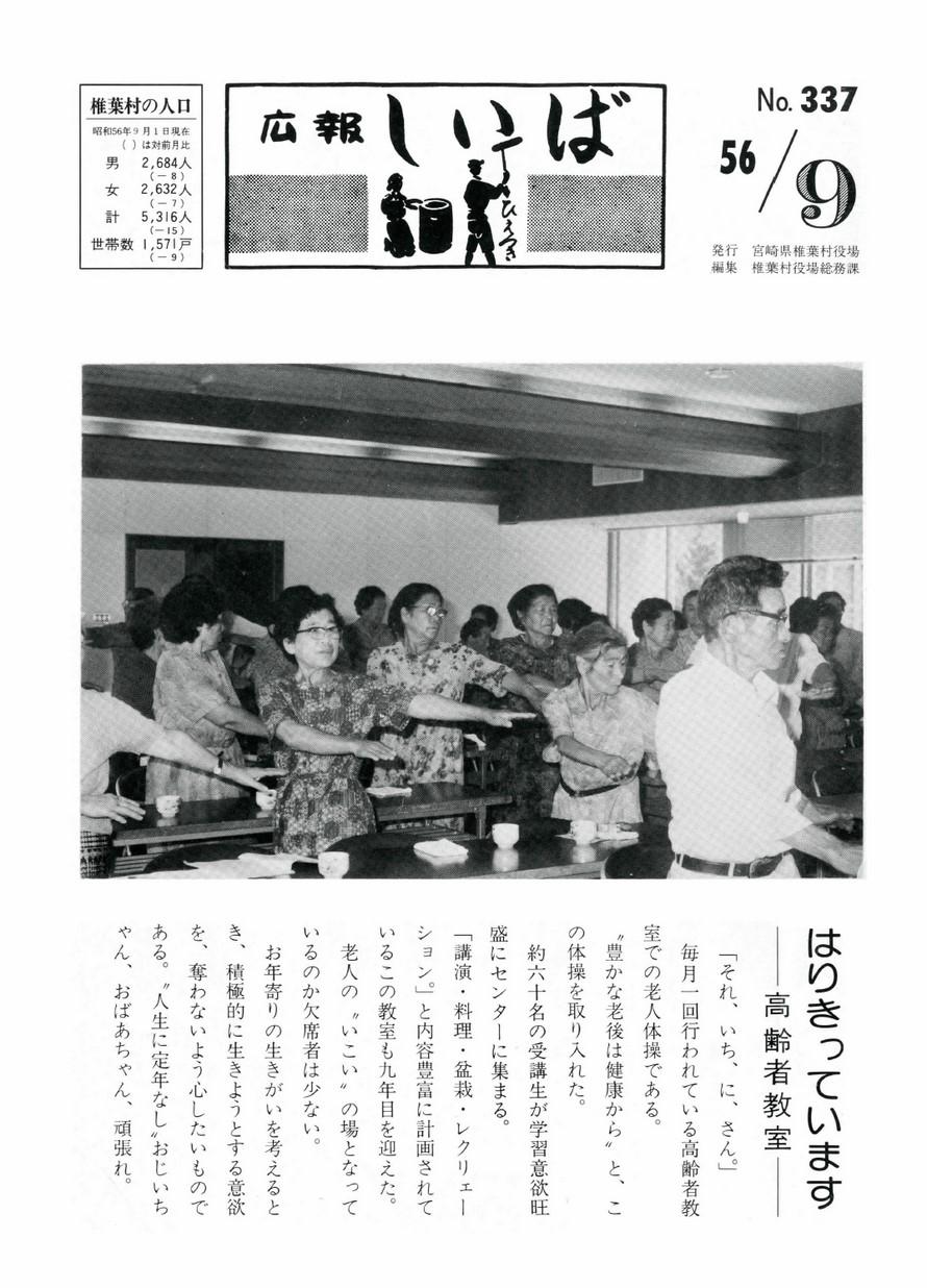 広報 しいば 第337号 1981年9月発行の表紙画像