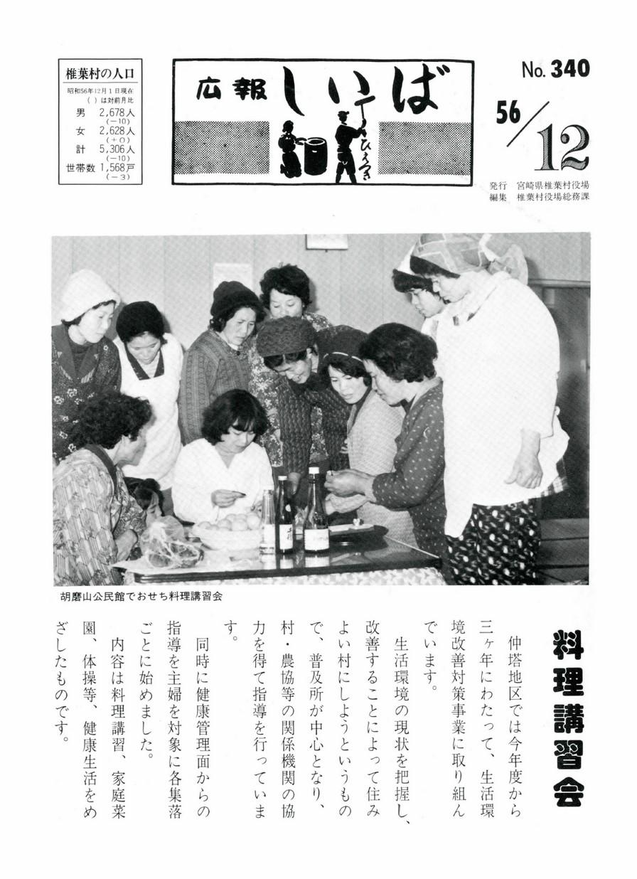 広報 しいば 第340号 1981年12月発行の表紙画像