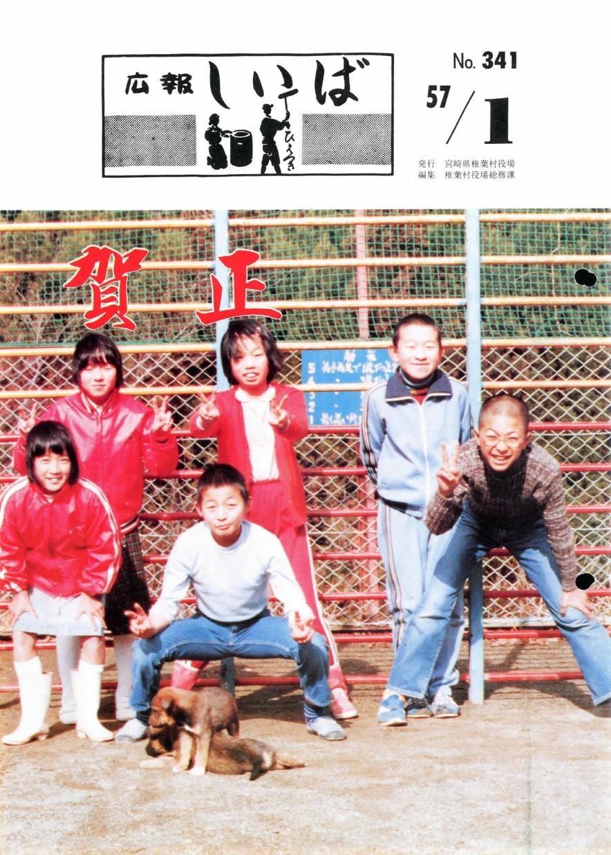 広報 しいば 第341号 1982年1月発行の表紙画像