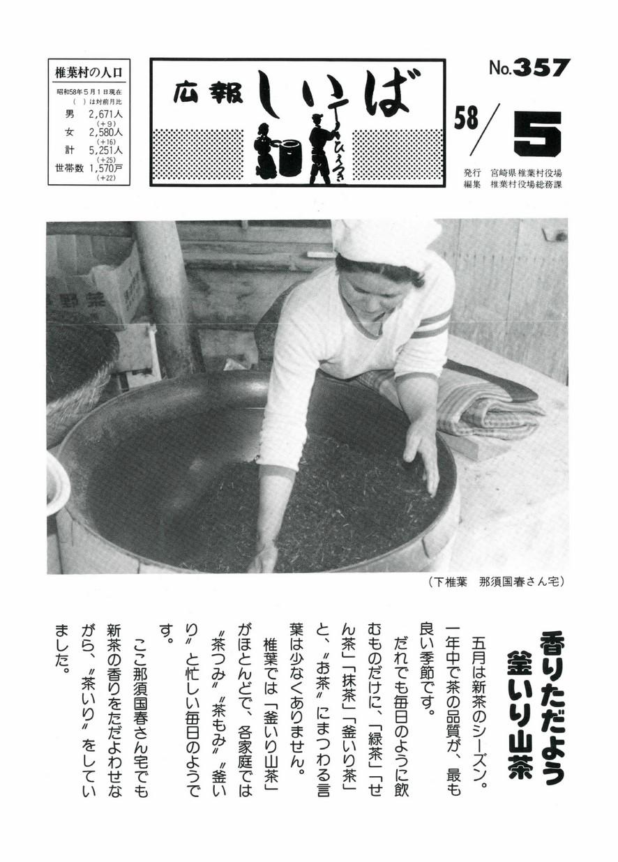 広報 しいば 第357号 1983年5月発行の表紙画像