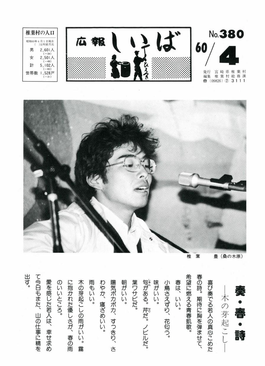 広報 しいば 第380号 1985年4月発行の表紙画像