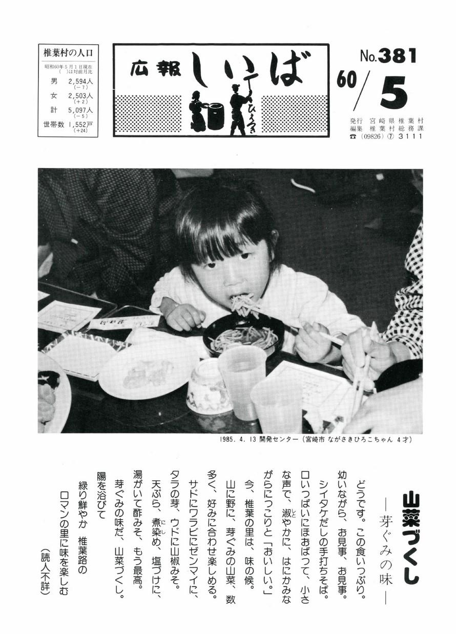 広報 しいば 第381号 1985年5月発行の表紙画像