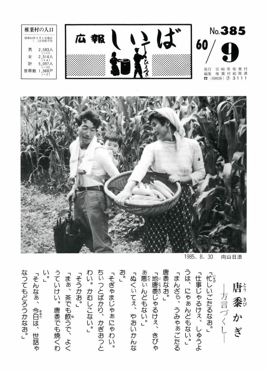 広報 しいば 第385号 1985年9月発行の表紙画像
