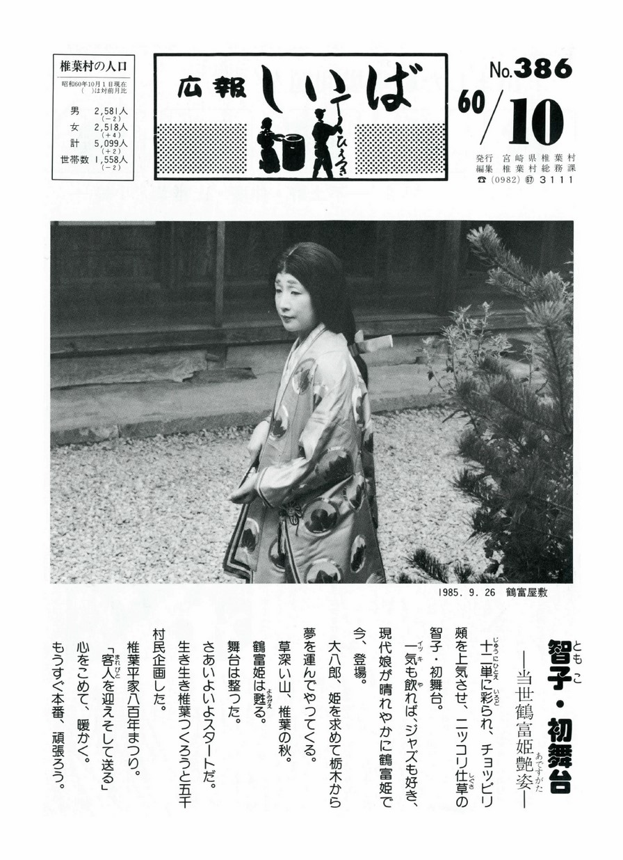 広報 しいば 第386号 1985年10月発行の表紙画像