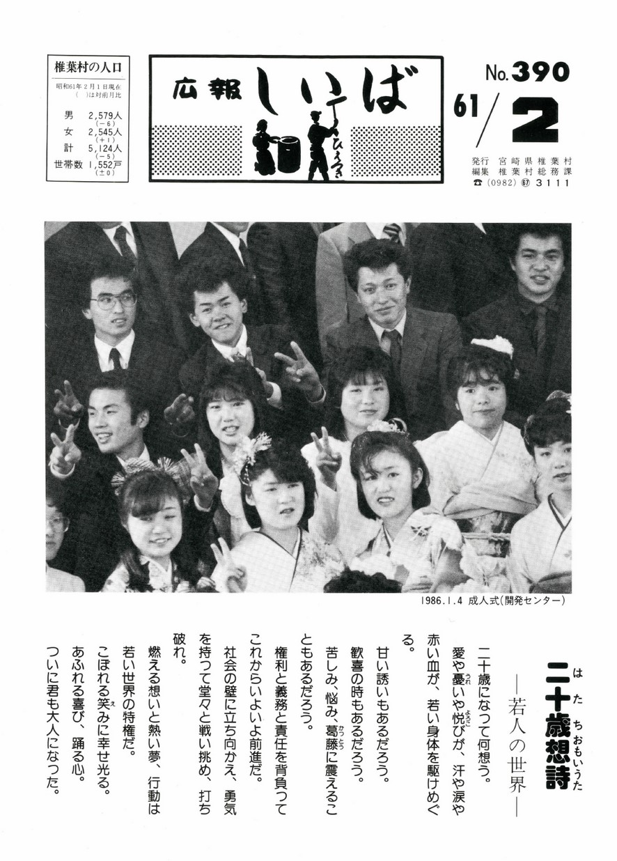 広報 しいば 第390号 1986年2月発行の表紙画像