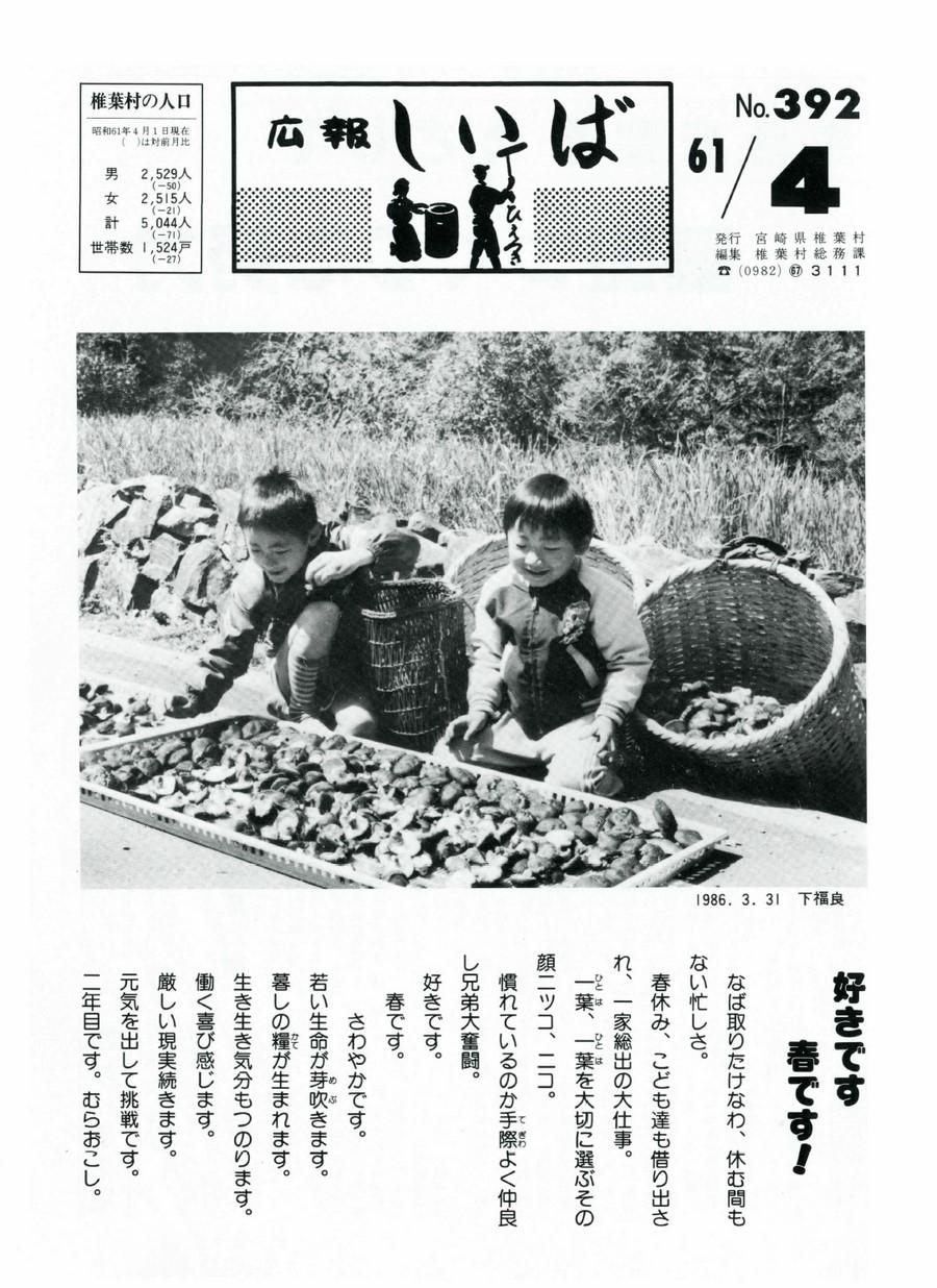 広報 しいば 第392号 1986年4月発行の表紙画像