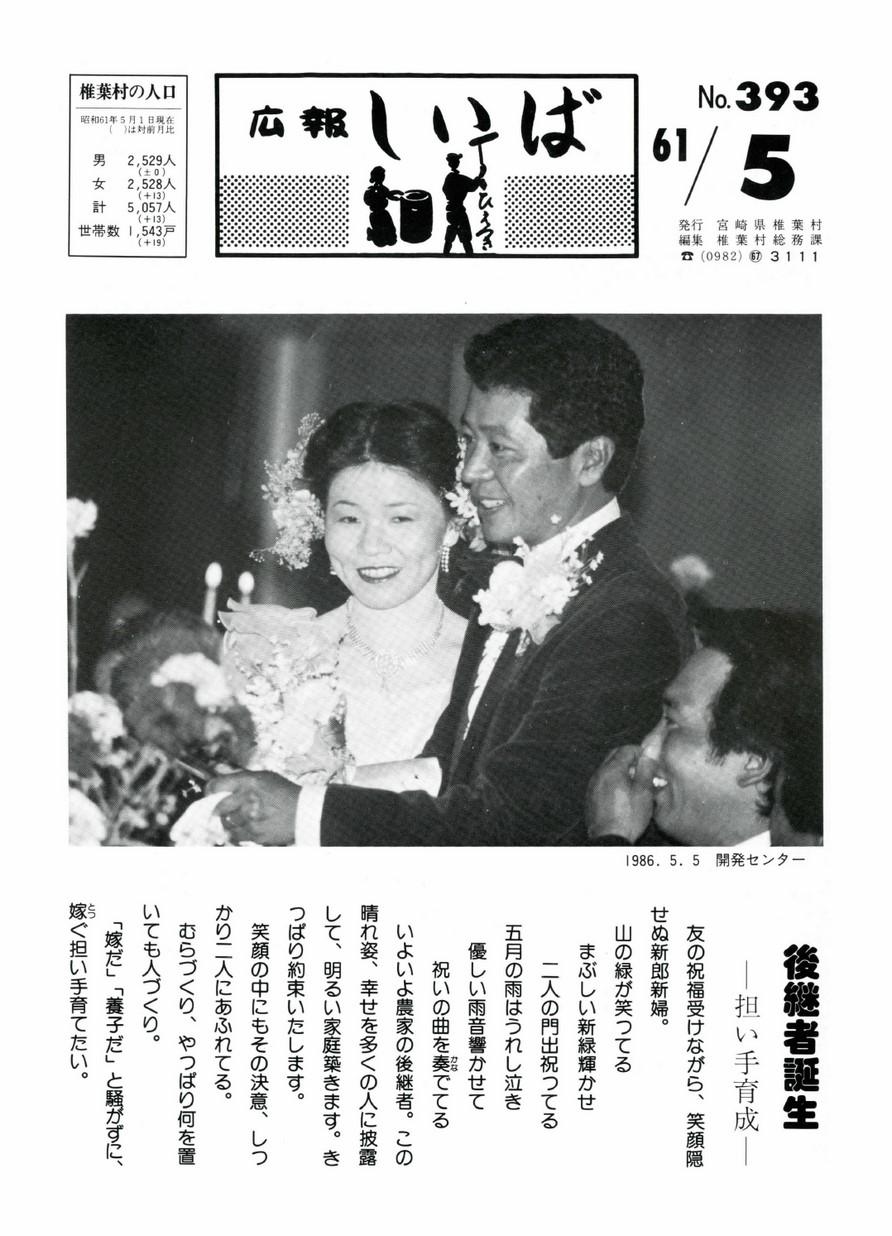 広報 しいば 第393号 1986年5月発行の表紙画像