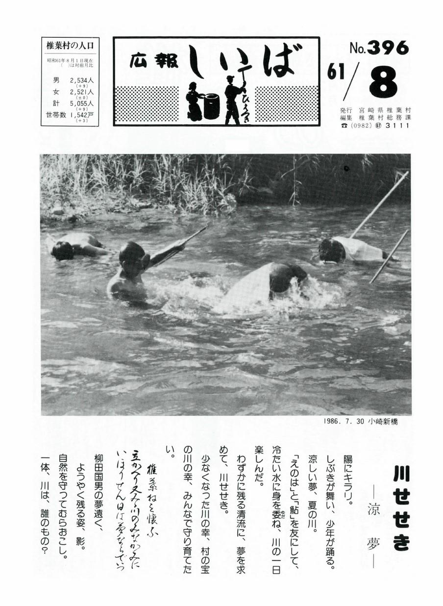 広報 しいば 第396号 1986年8月発行の表紙画像