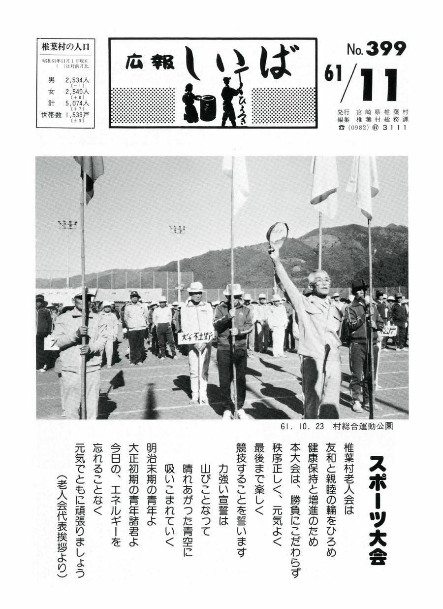 広報 しいば 第399号 1986年11月発行の表紙画像