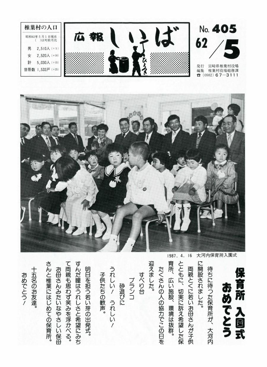 広報 しいば 第405号 1987年5月発行の表紙画像