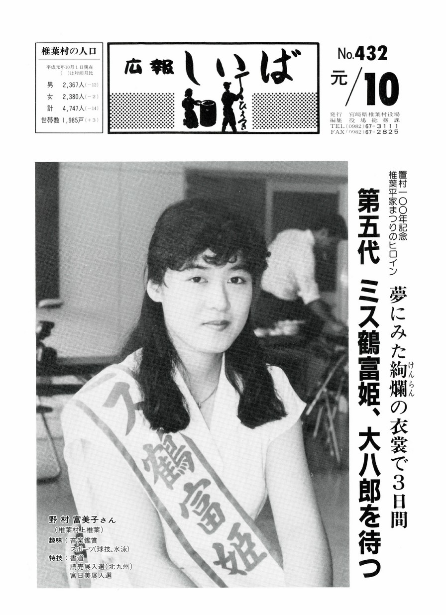 広報 しいば 第432号 1989年10月発行の表紙画像