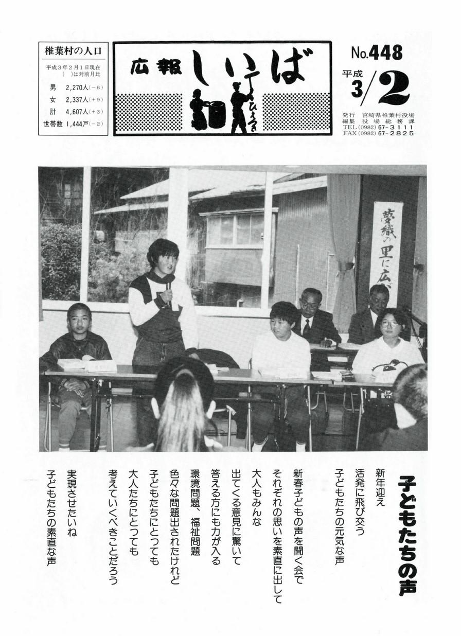 広報 しいば 第448号 1991年2月発行の表紙画像