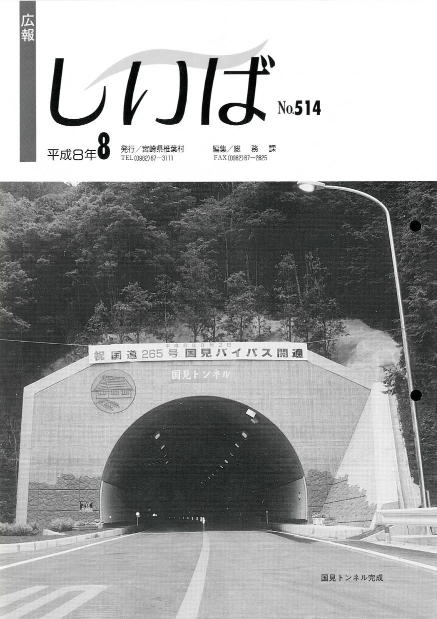 広報しいば 第514号 1996年8月発行の表紙画像