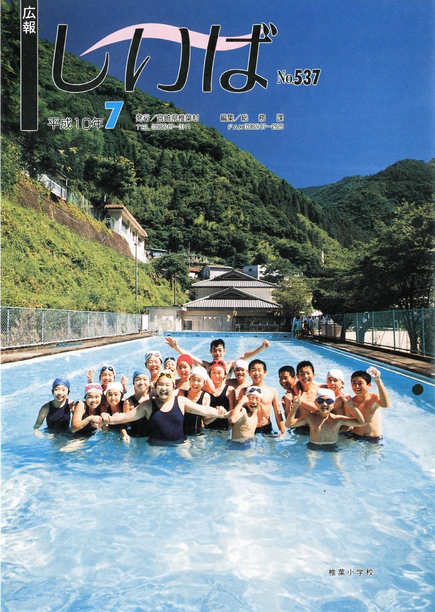 広報しいば 第537号 1998年7月発行の表紙画像