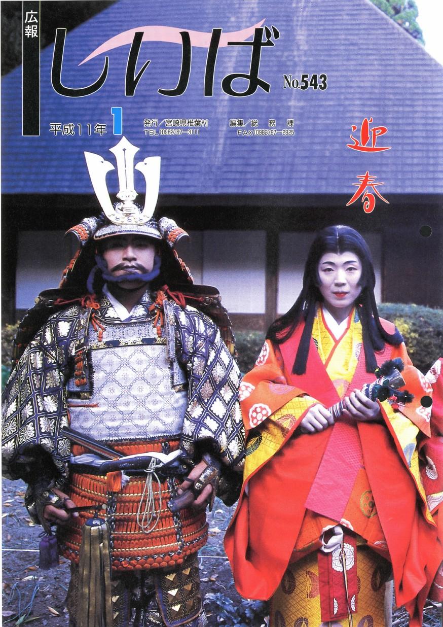 広報しいば 第543号 1999年1月発行の表紙画像