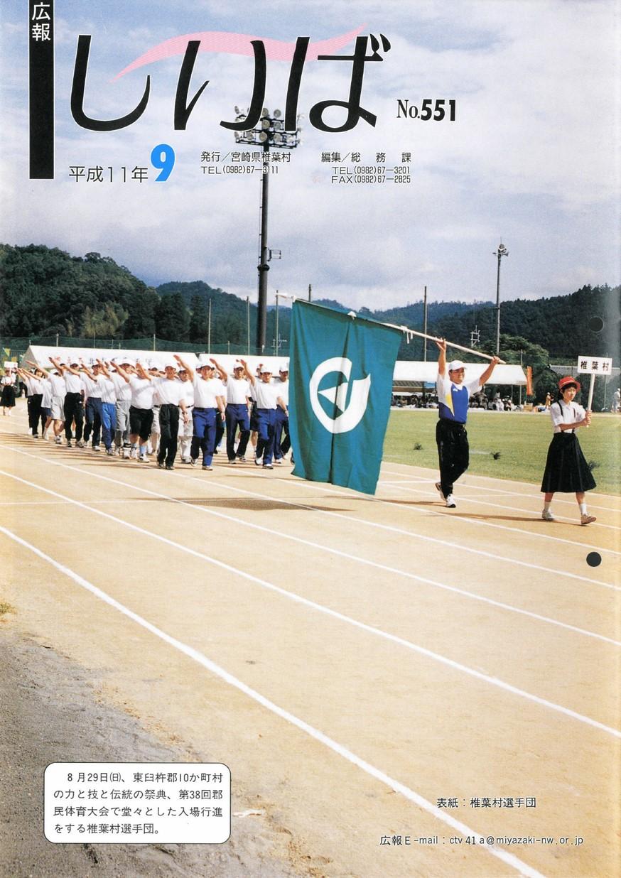 広報しいば 第551号 1999年9月発行の表紙画像