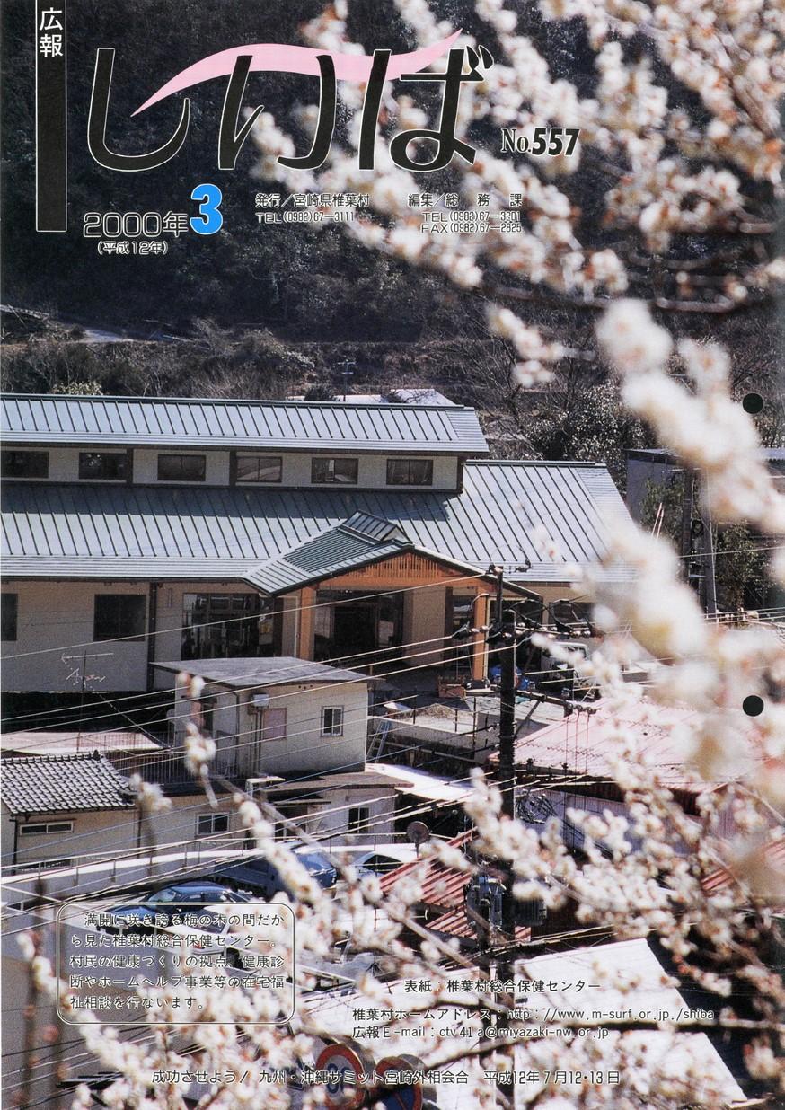 広報しいば 第557号 2000年3月発行の表紙画像