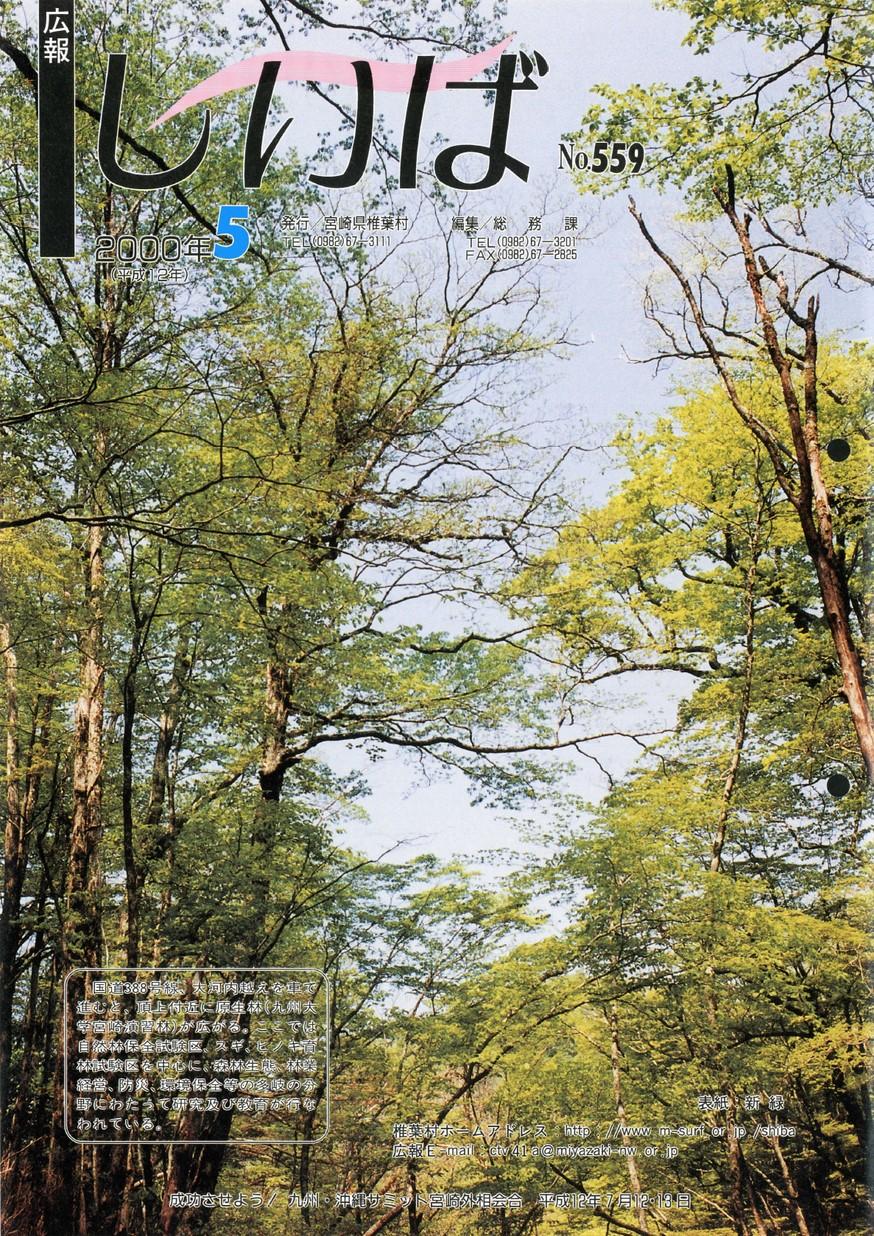広報しいば 第559号 2000年5月発行の表紙画像