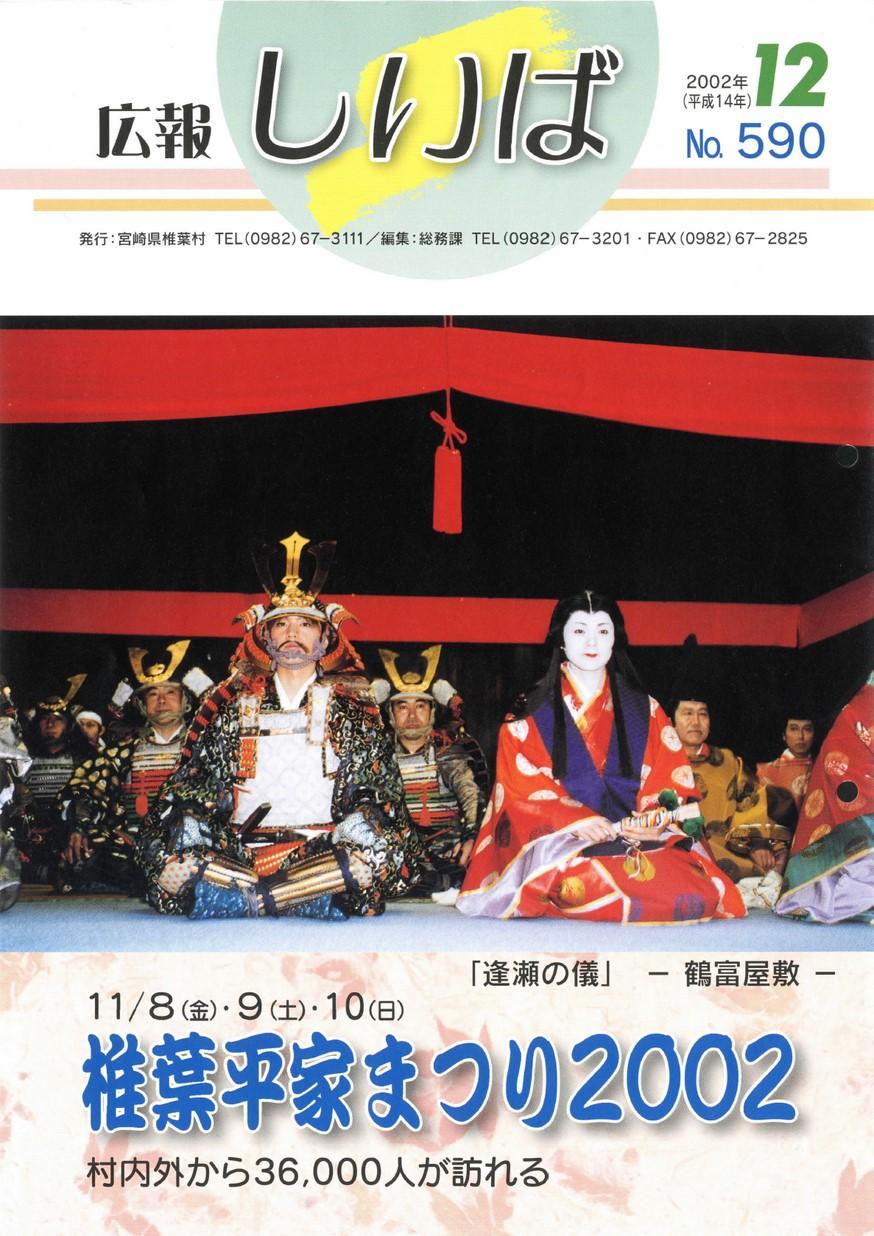広報しいば 第590号 2002年12月発行の表紙画像