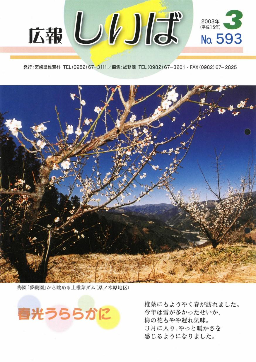 広報しいば 第593号 2003年3月発行の表紙画像