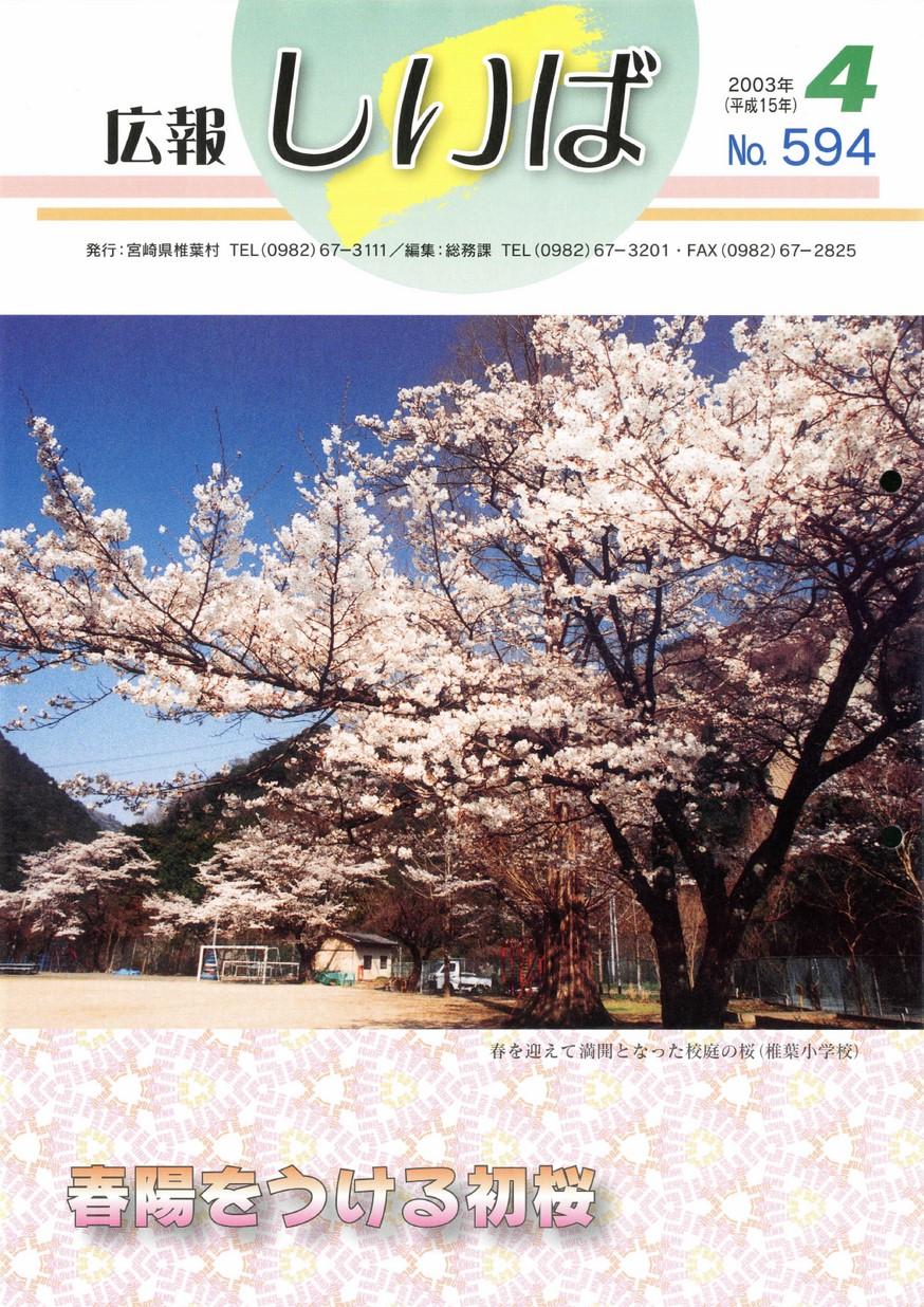 広報しいば 第594号 2003年4月発行の表紙画像