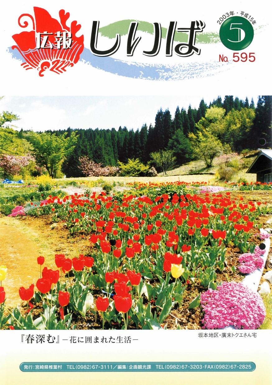 広報しいば 第595号 2003年5月発行の表紙画像