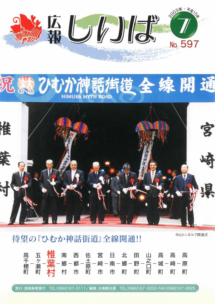 広報しいば 第597号 2003年7月発行の表紙画像