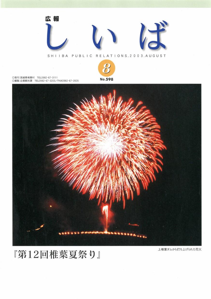 広報しいば 第598号 2003年8月発行の表紙画像