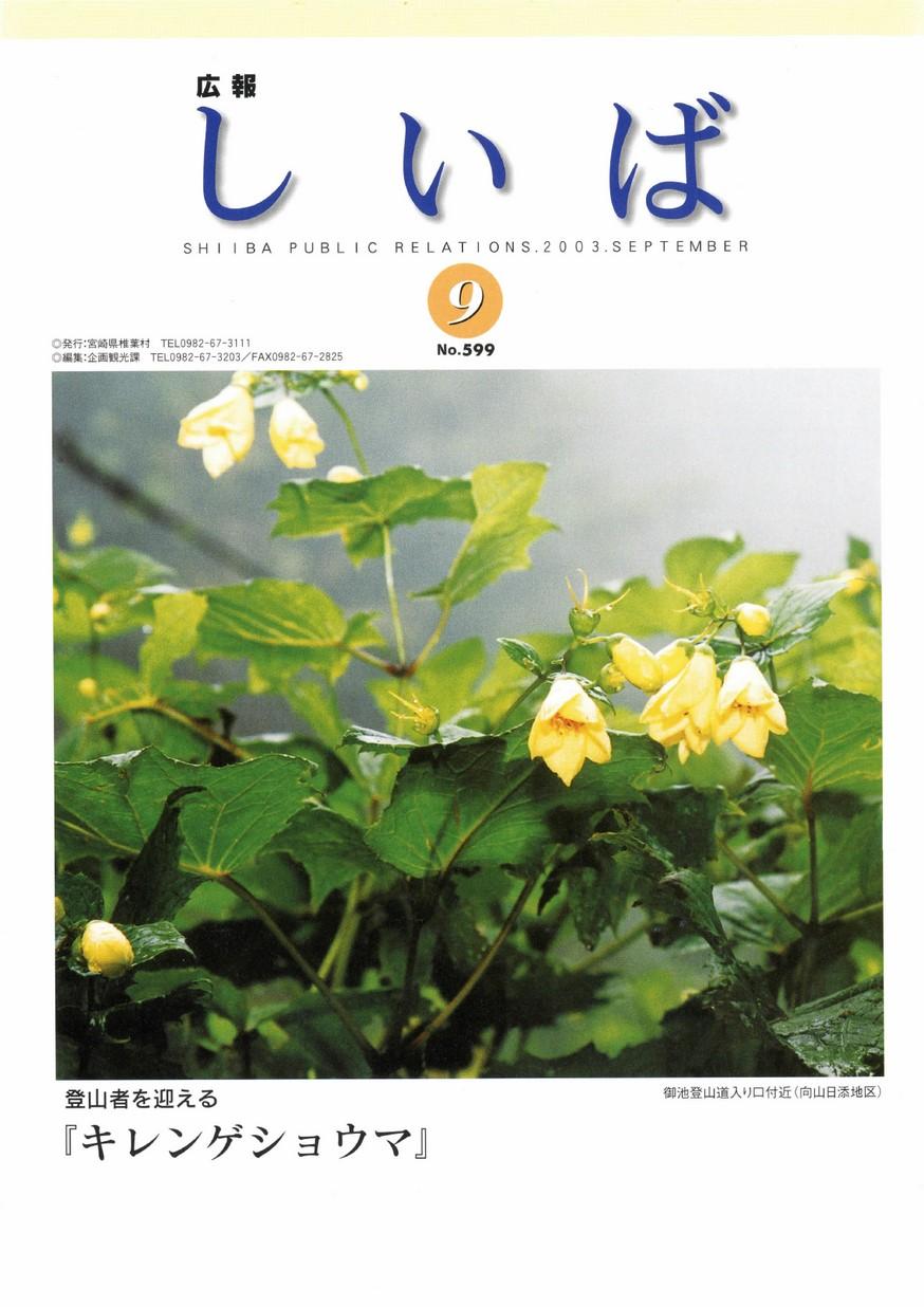 広報しいば 第599号 2003年9月発行の表紙画像