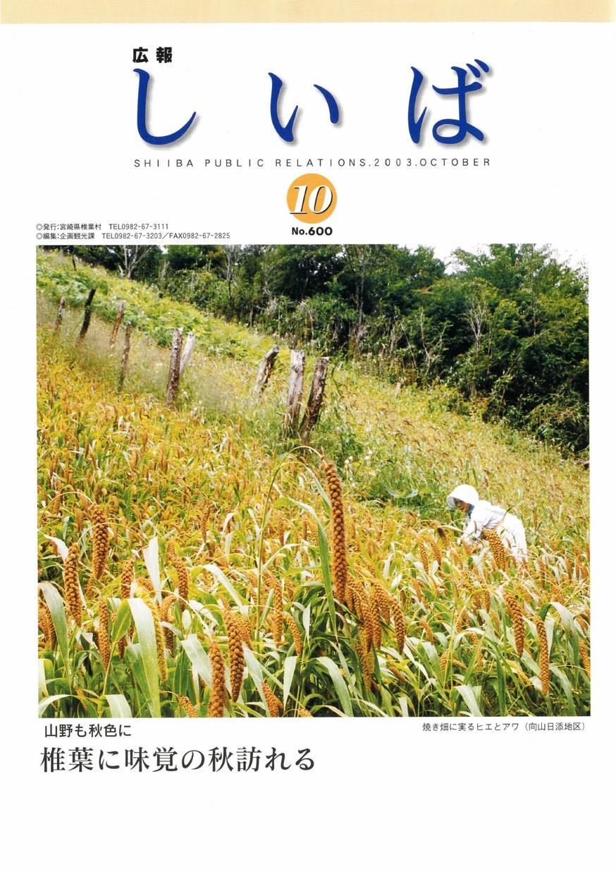 広報しいば 第600号 2003年10月発行の表紙画像