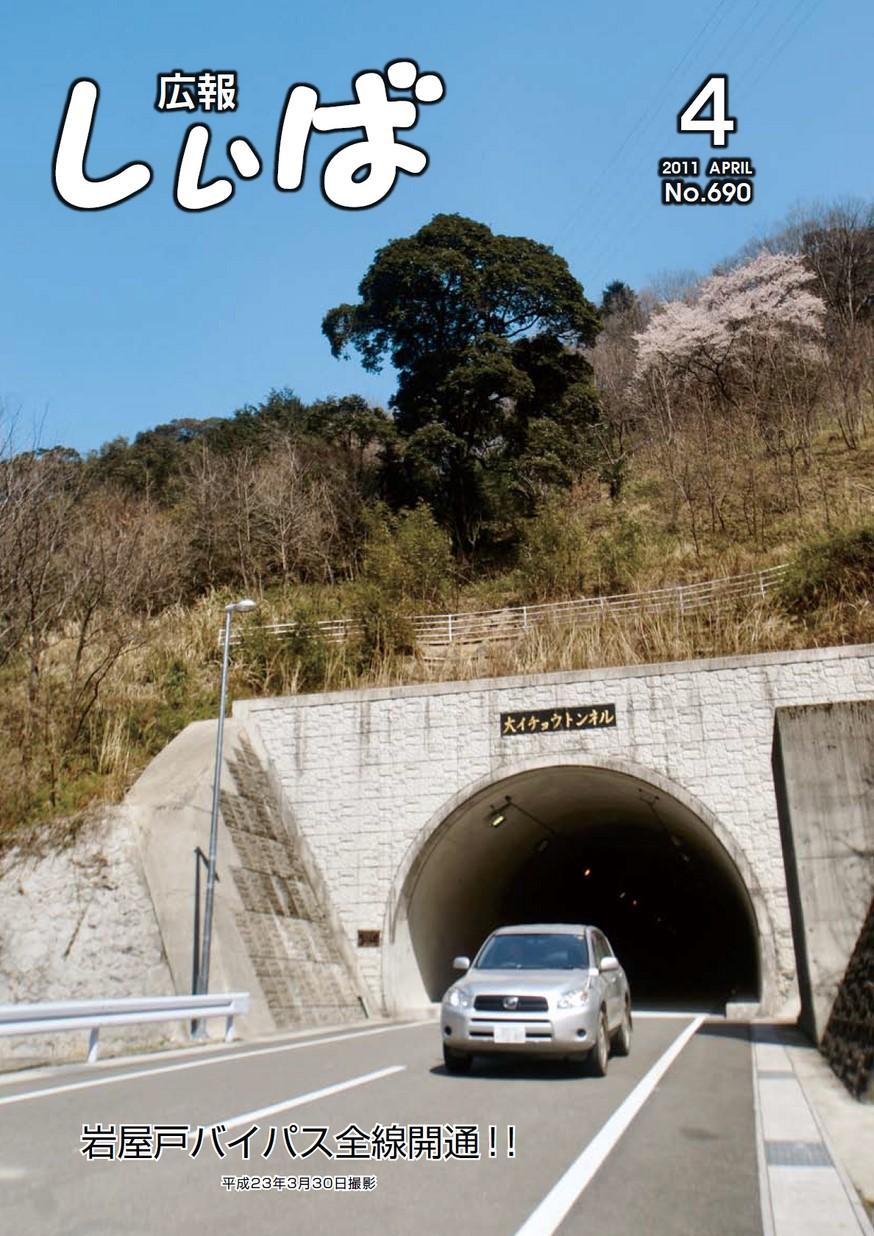 広報しいば 第690号 2011年4月発行の表紙画像