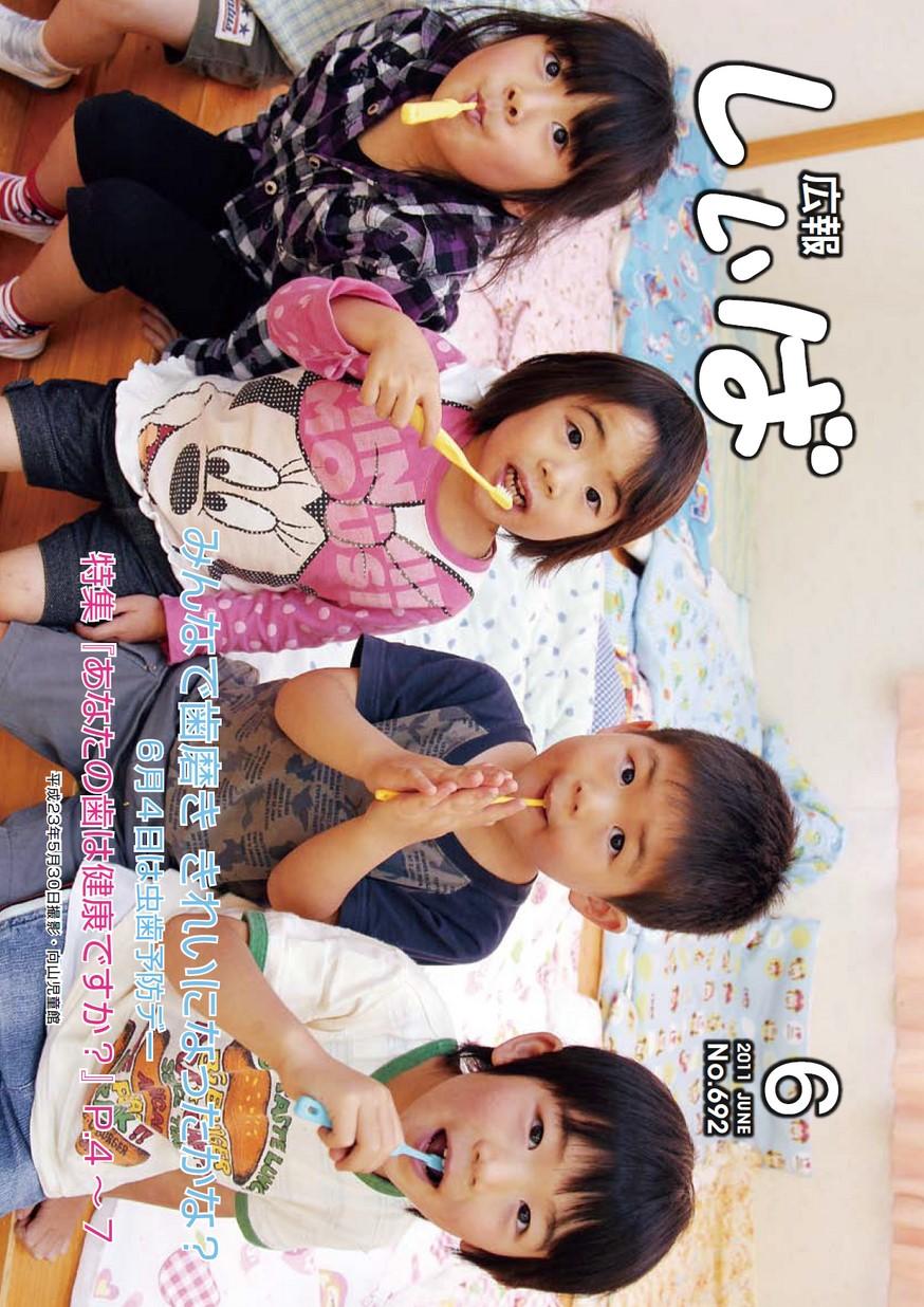 広報しいば 第692号 2011年6月発行の表紙画像