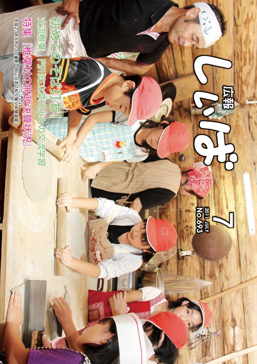 広報しいば 第693号 2011年7月発行の表紙画像