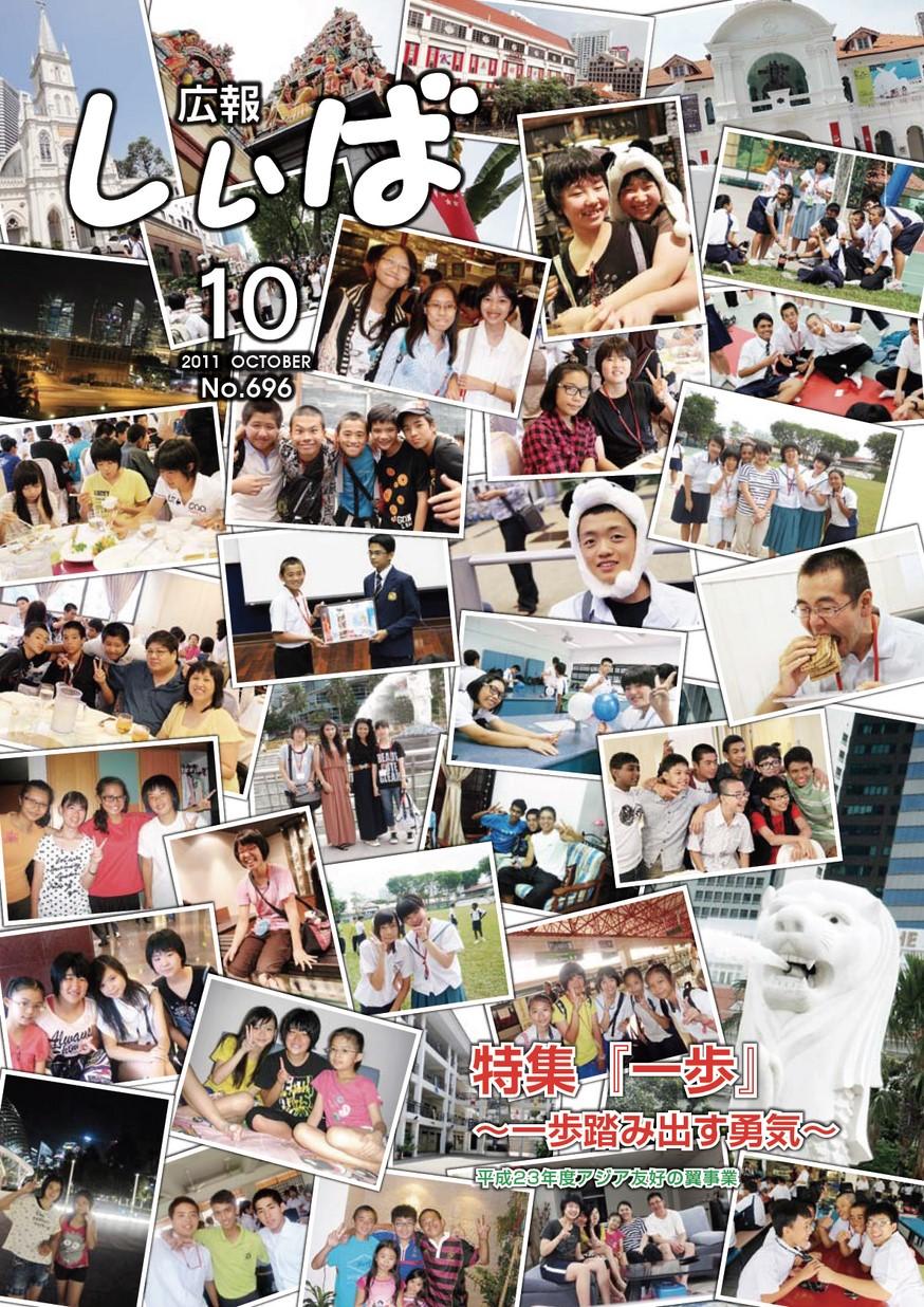 広報しいば 第696号 2011年10月発行の表紙画像