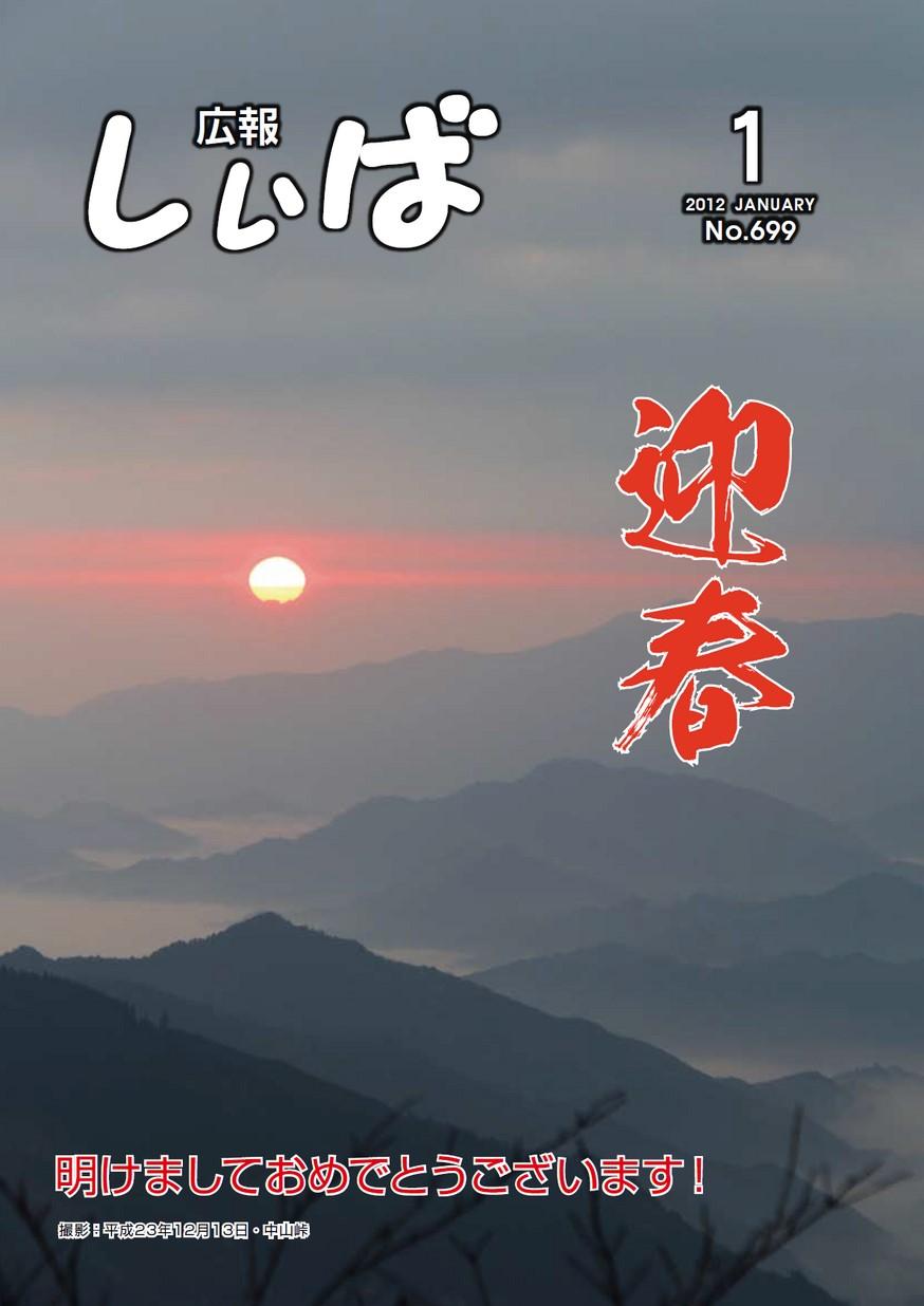 広報しいば 第699号 2012年1月発行の表紙画像