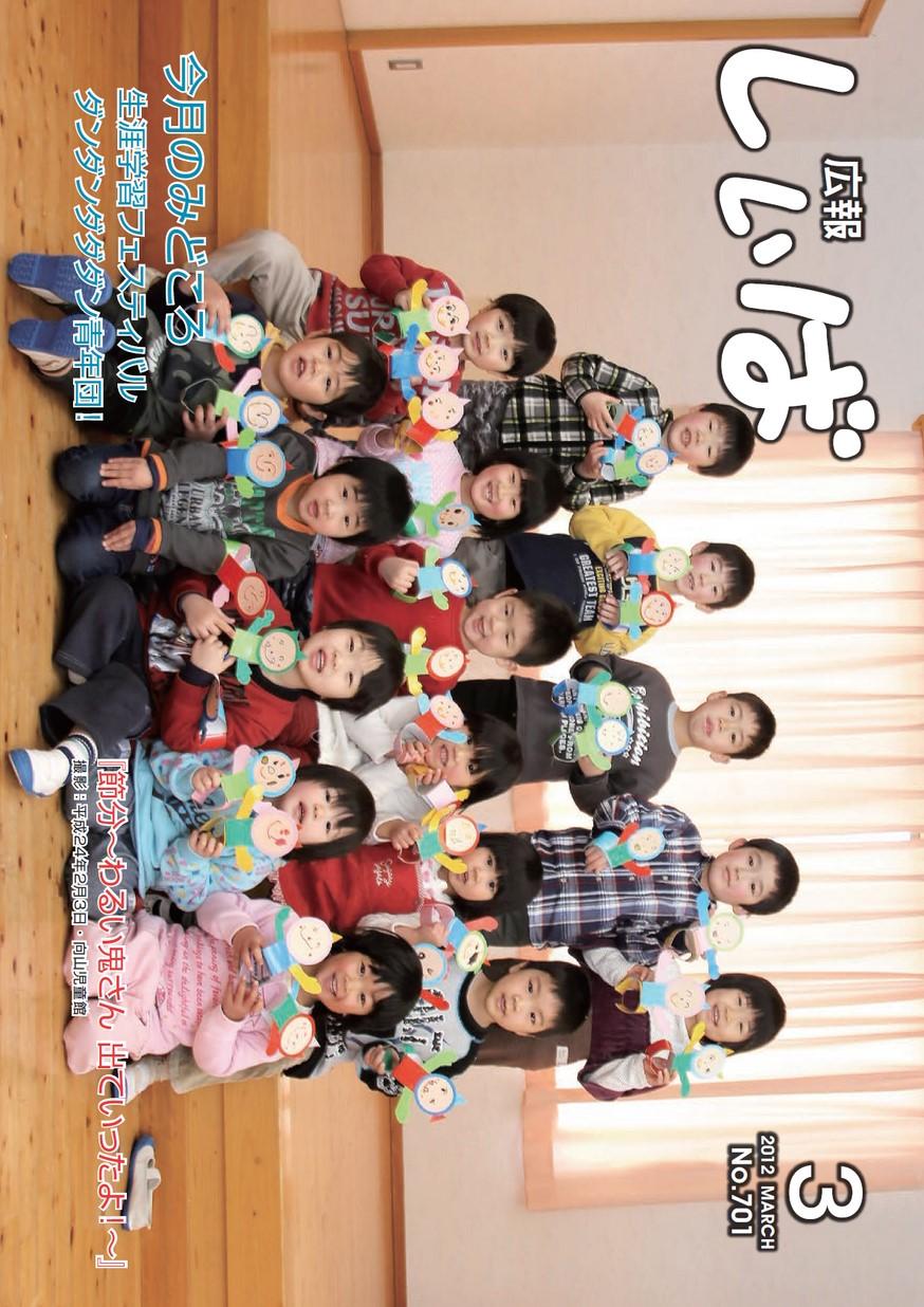 広報しいば 第701号 2012年3月発行の表紙画像