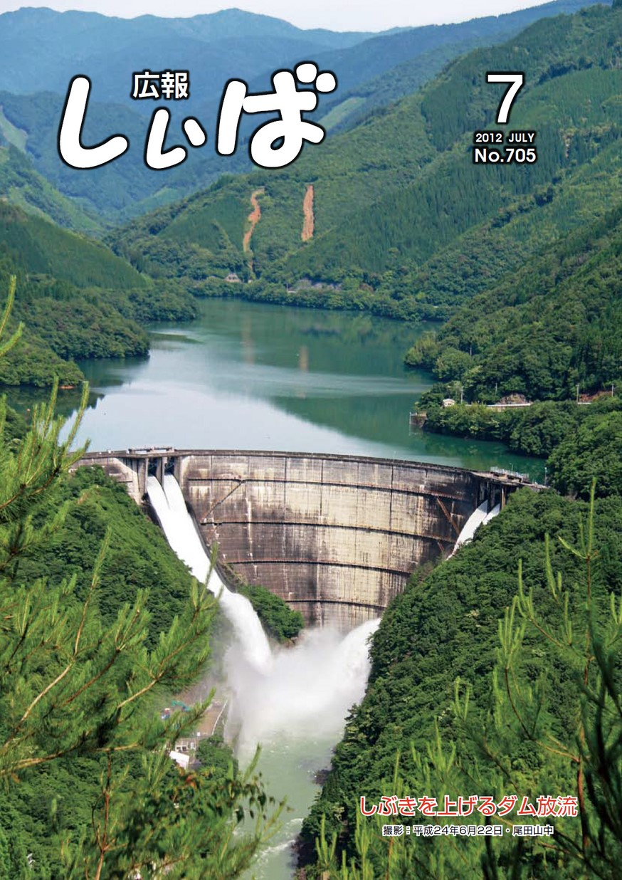 広報しいば 第705号 2012年7月発行の表紙画像