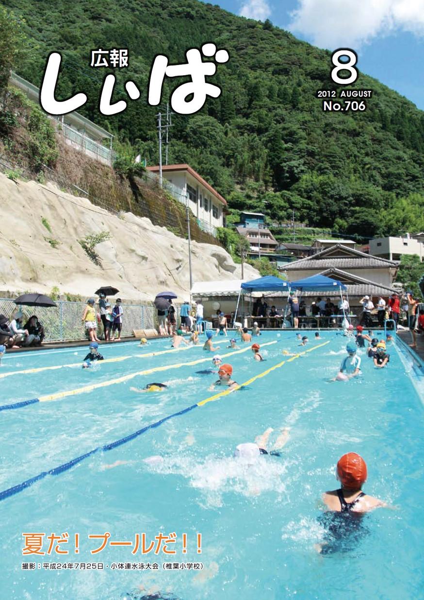 広報しいば 第706号 2012年8月発行の表紙画像