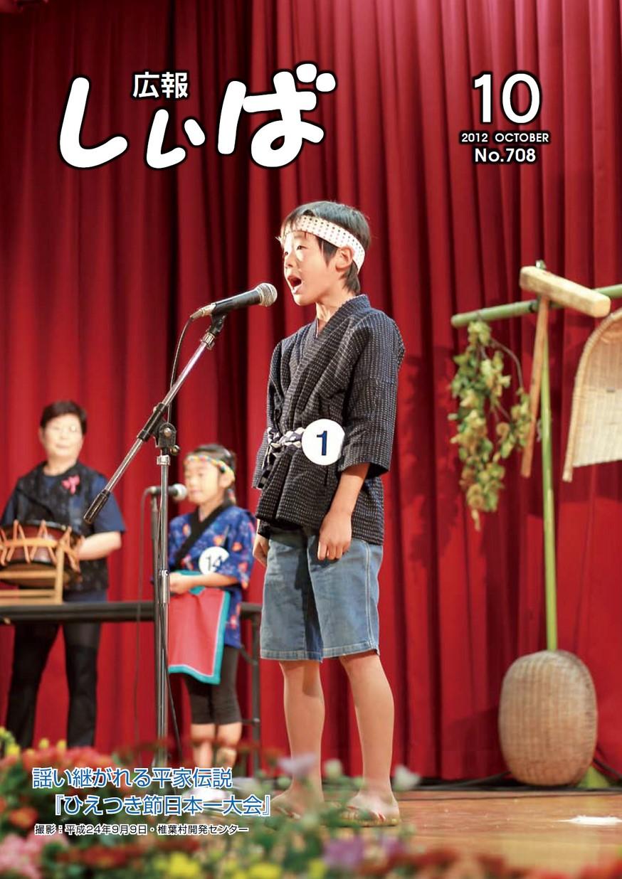 広報しいば 第708号 2012年10月発行の表紙画像