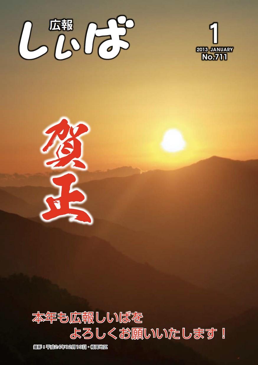 広報しいば 第711号 2013年1月発行の表紙画像