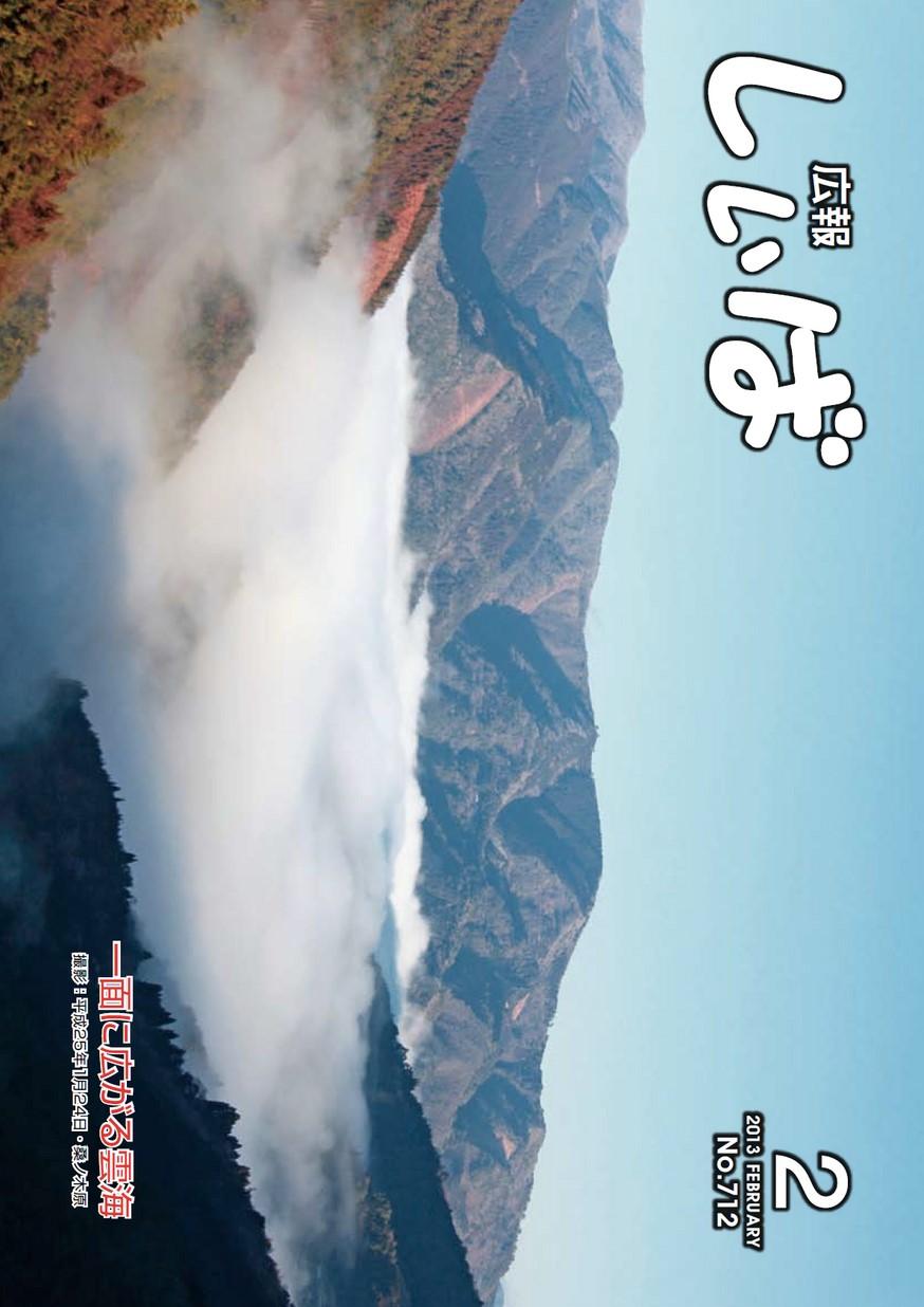 広報しいば 第712号 2013年2月発行の表紙画像